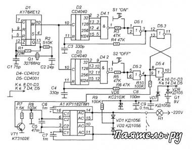 Схема запоминающего таймера - выключателя.