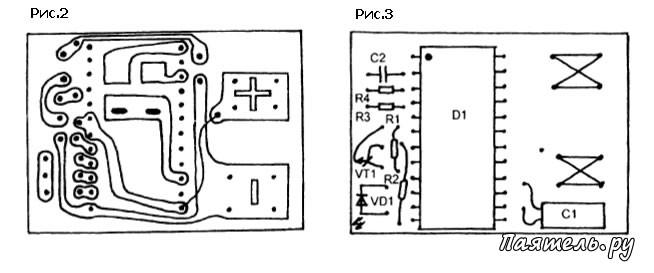 Схема брелка для электронного