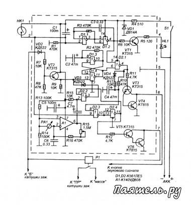 Схема автосигнализации с блокировкой зажигания.