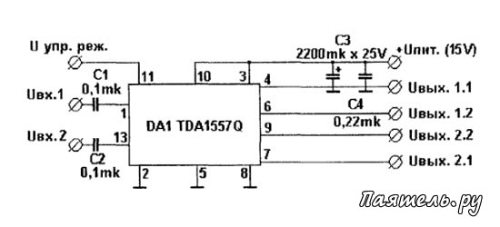 Схема шестиканального