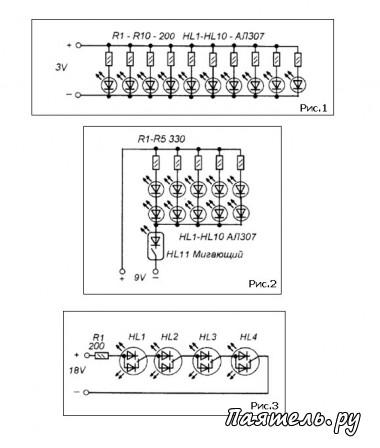 Схема мерцания светодиодной гирлянды
