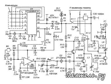 Схема СВ-Радиостанции 27 МГц.