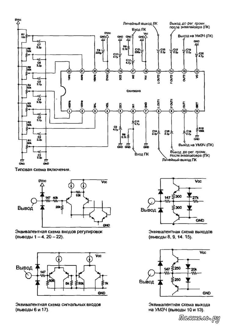 предварительный усилитель с эквалайзером схема