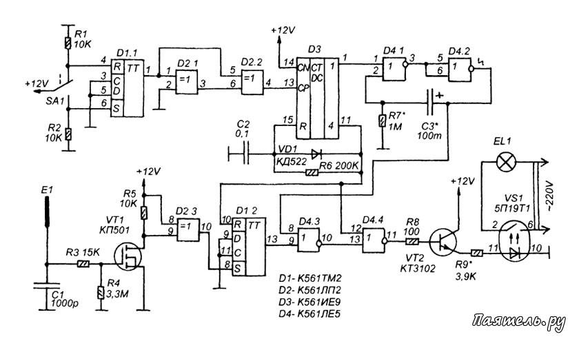 Радиолюбительские схемы начинающим справочник таймеры автоматы управления освещением.