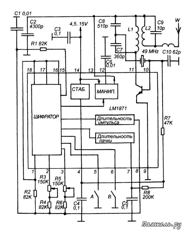 Микросхемы для радиоуправления