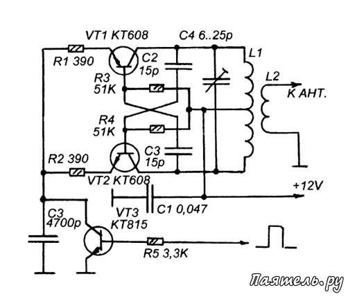 Схема двухтактного передатчика