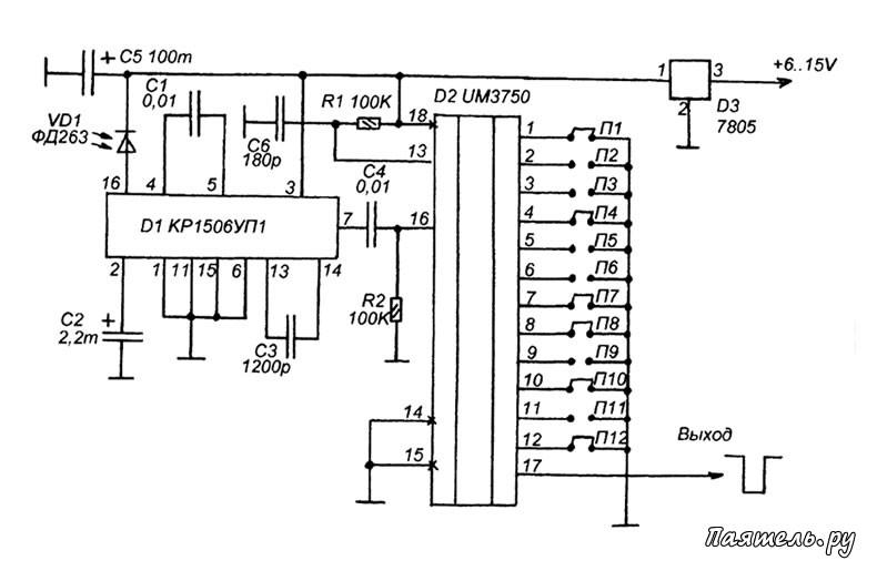 Схема пульта для сигнализации