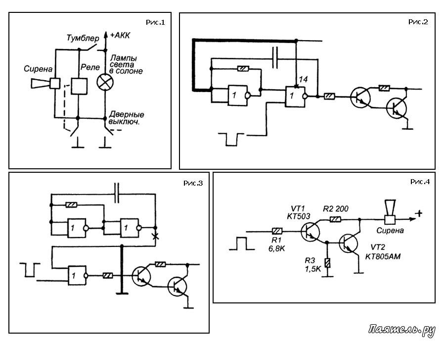 Схема блока-сирены автосигнализации.