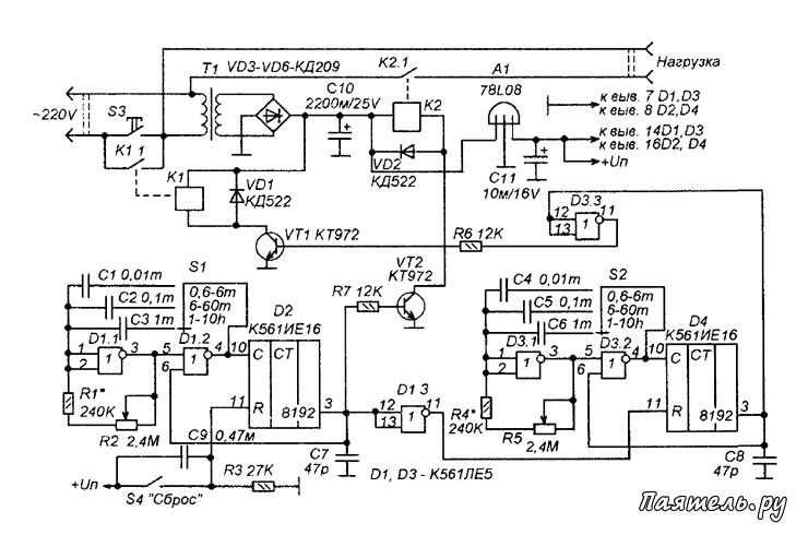 Схема таймера с автоматическим