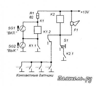 Схема простой автосигнализации с герконом.