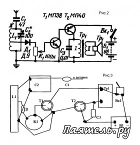 Транзисторы МП25, МП26, МП35, МП36, МП37, МП38.