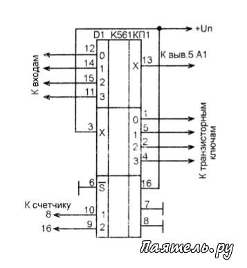 Схема восьмивходового