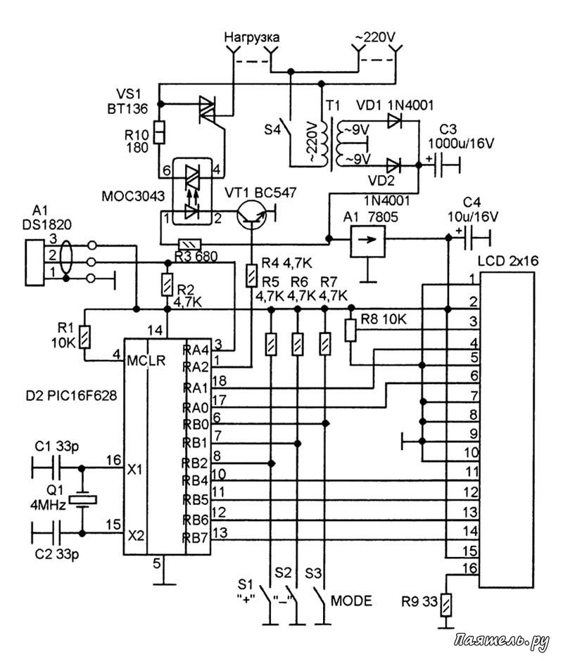 Схема цифрового термостата